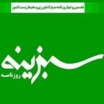 sabzineh_daily