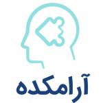 uni_aramkadeh