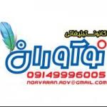 Noavaran.adv