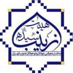seyyedezeynab