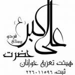 هیئت تعزیه داران حضرت علی اکبر(ع) فردو