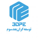 پرینتر سه بعدی 3DPE توسعه گران بعد سوم