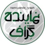 NAMAYANDE_GRAPH