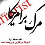 شهید حسین فهمیده (مرگ بر آمریکا)