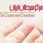 کلینیک درمان سرطان