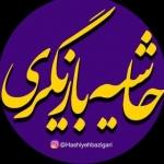 hashiyehbazigari