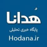 Hodana.ir