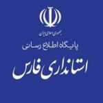 پایگاه اطلاع رسانی استانداری فارس