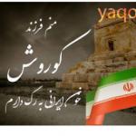 کافی نت ایرانیان