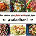 saladirani