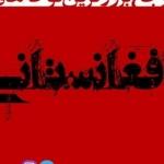 maddahi_afg