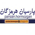 parsian.hormozgan