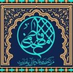 moshaf_fatemi