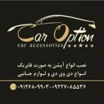 Car_option