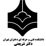 shariaty_technical_college