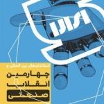 Iran_association_for_standard_ho