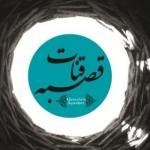GonabadQasabehQanat