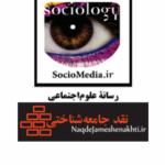 SocioMedia