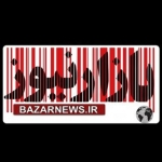 bazarnews_ir