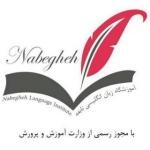 Nabegheh.institute