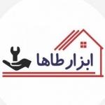 abzar_taha