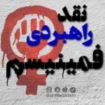 antifeminism