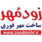 zoodmohr