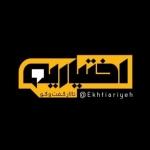 EkhtiariehTV5