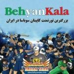 iran_captain_tsubasa