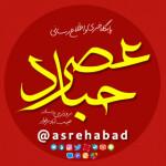 asrehabad