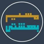 masir_beheshti
