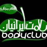bodyclub.ir