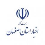 Ostandari_isfahan