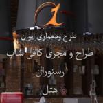 alachigh_eyvan