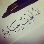 Eslami_rah