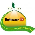 entezar_tv