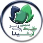 arshida_clinic