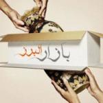 www.bazaaralborz.com