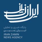 iranzamin_news