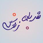 Sharyane_zendegy