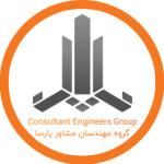 گروه مهندسان مشاور پارسا