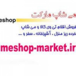 meshopmarket