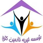khademin_charity
