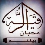 Moheban_Roghayeh