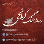 www.hangekormanji.ir