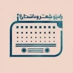 poemstoryradio