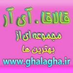 ghalagha