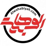 alwahabiyah