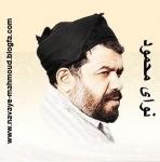 navaye_mahmoud