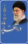 در انتظار یار khamenei313.ir